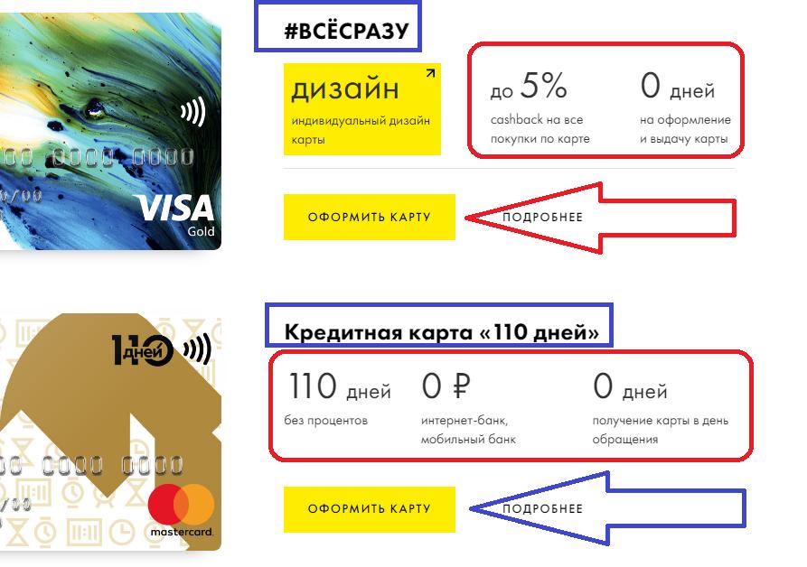 взять кредит в райффайзенбанке онлайн заявка на кредит на карту