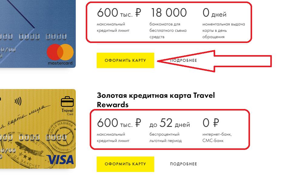 Банк sravni.ru оставить заявку на кредит
