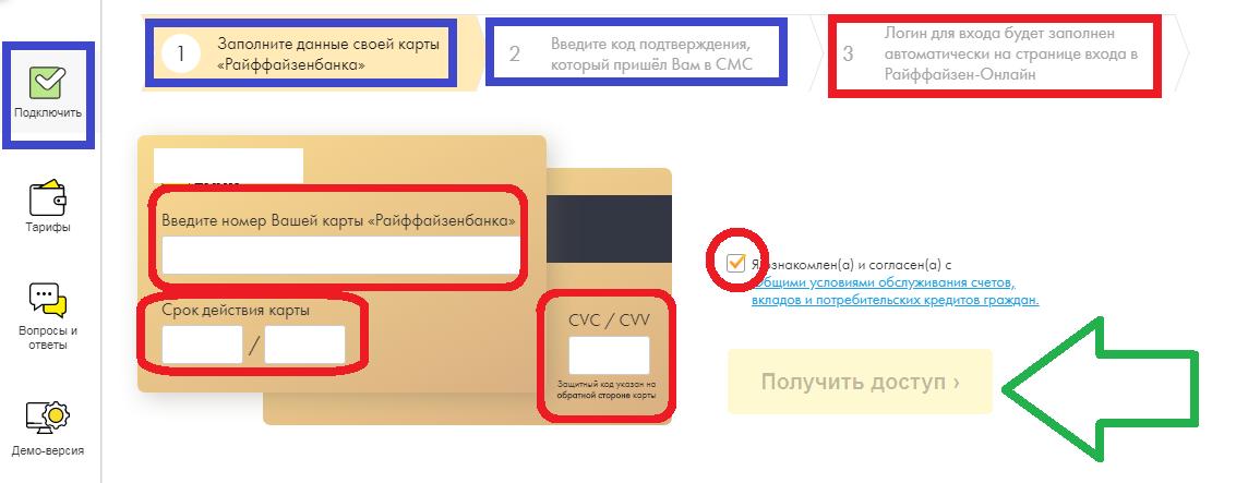 райффайзенбанк интернет банк онлайн альфа банк кредит наличными онлайн заявка волгоград